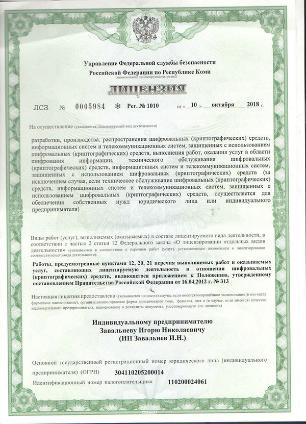Лицензия ФСБ-1.jpg