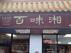 Hamilton xiang-style-restaurant.jpg