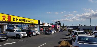 Auckland ALBANY 大华超市.jpg