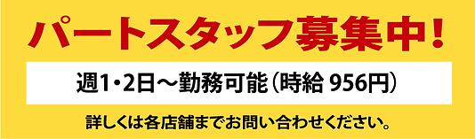 202110_求人_03.png