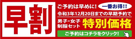 202110_早割_03.png