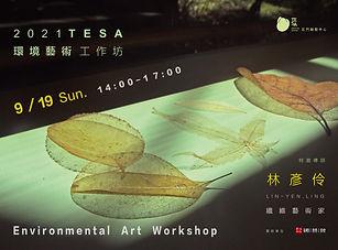 202109EA-workshop-poster.jpg