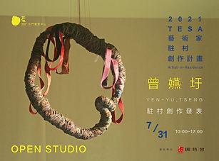 202107TESAAIR-poster.jpg