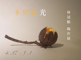 不只是光-林冠齡陶作展-1.jpg
