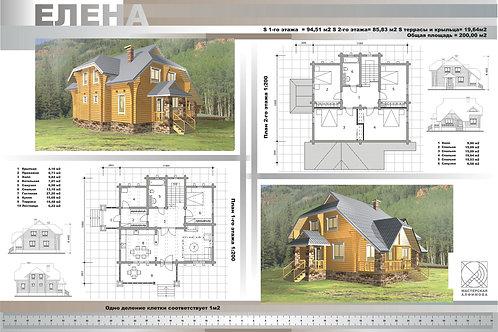 "Проектная документация Дом ""ЕЛЕНА"" 200 м2"