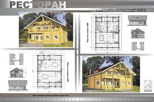 """Проектная документация Дом """" РЕСТОРАН"""" 284"""