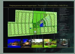 1-БУКЛЕТ ОЗЕРНО-1000 ГА_Страница_21