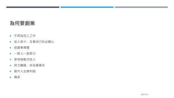未來趨勢的加盟_04.png