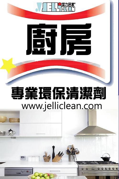 廚房專用環保清潔劑