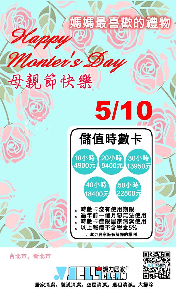 母親節.png