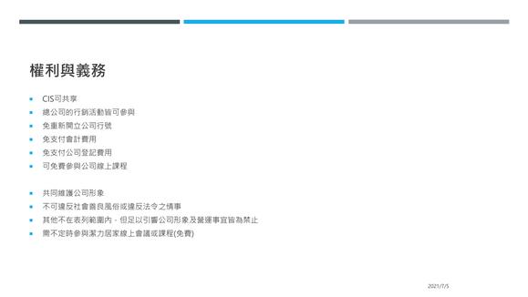 未來趨勢的加盟_09.png
