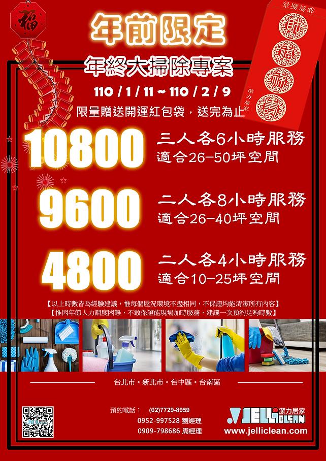 1101大掃除專案.png