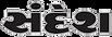 Sandesh-Logo