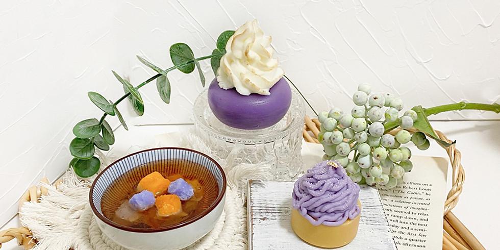 HEI~there | 甜品蠟燭 暖暖紫蕃芋