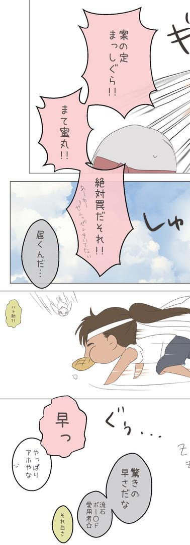 運動会 パン食い2.jpg