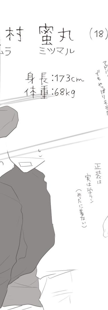 #イメージ高校生 namae .jpg