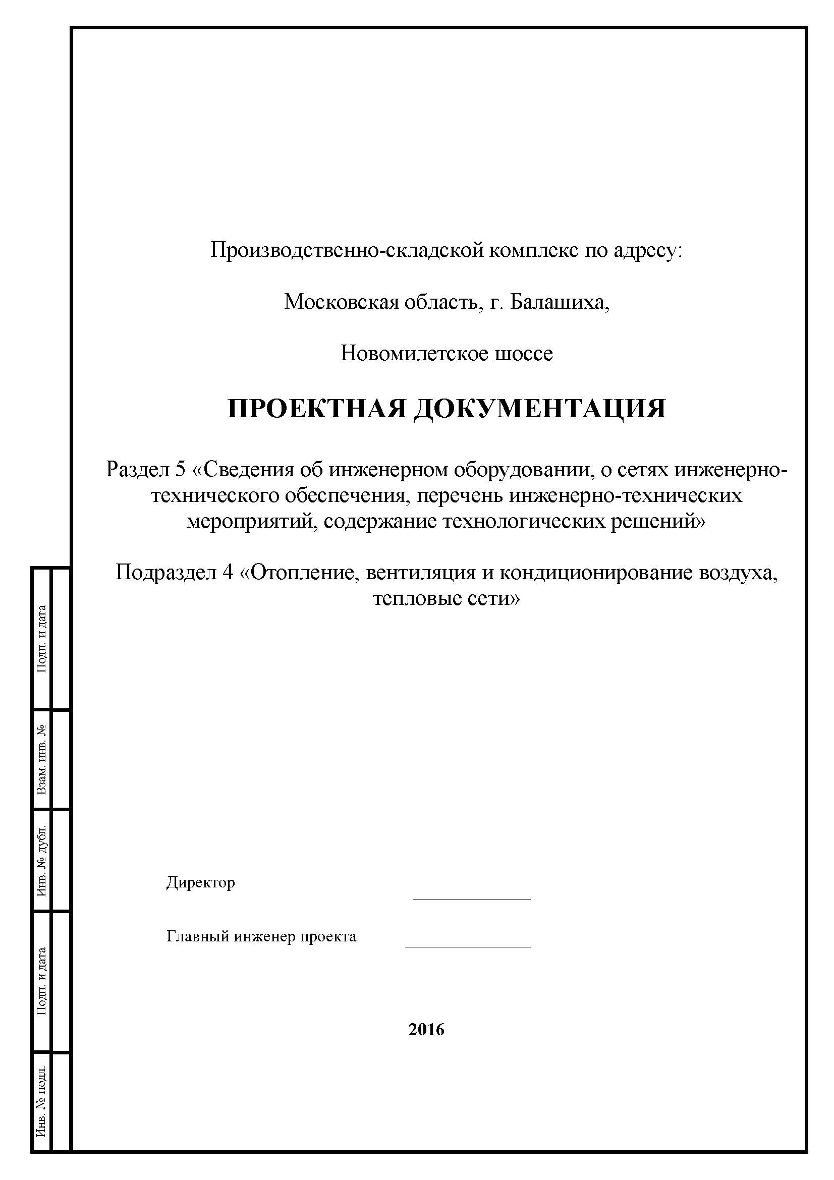 ПСКУниверсалП_Страница_01