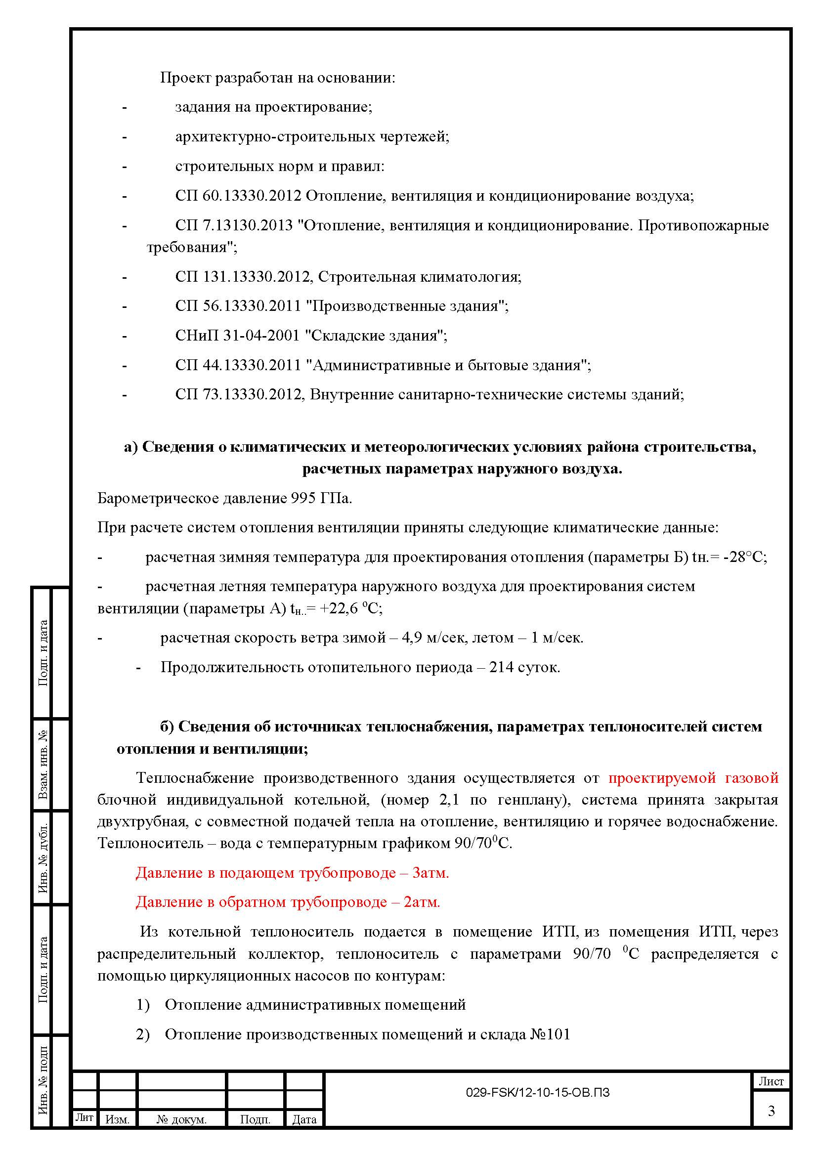 ПСКУниверсалП_Страница_03
