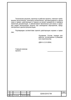 Авдеева-РП_Страница_11