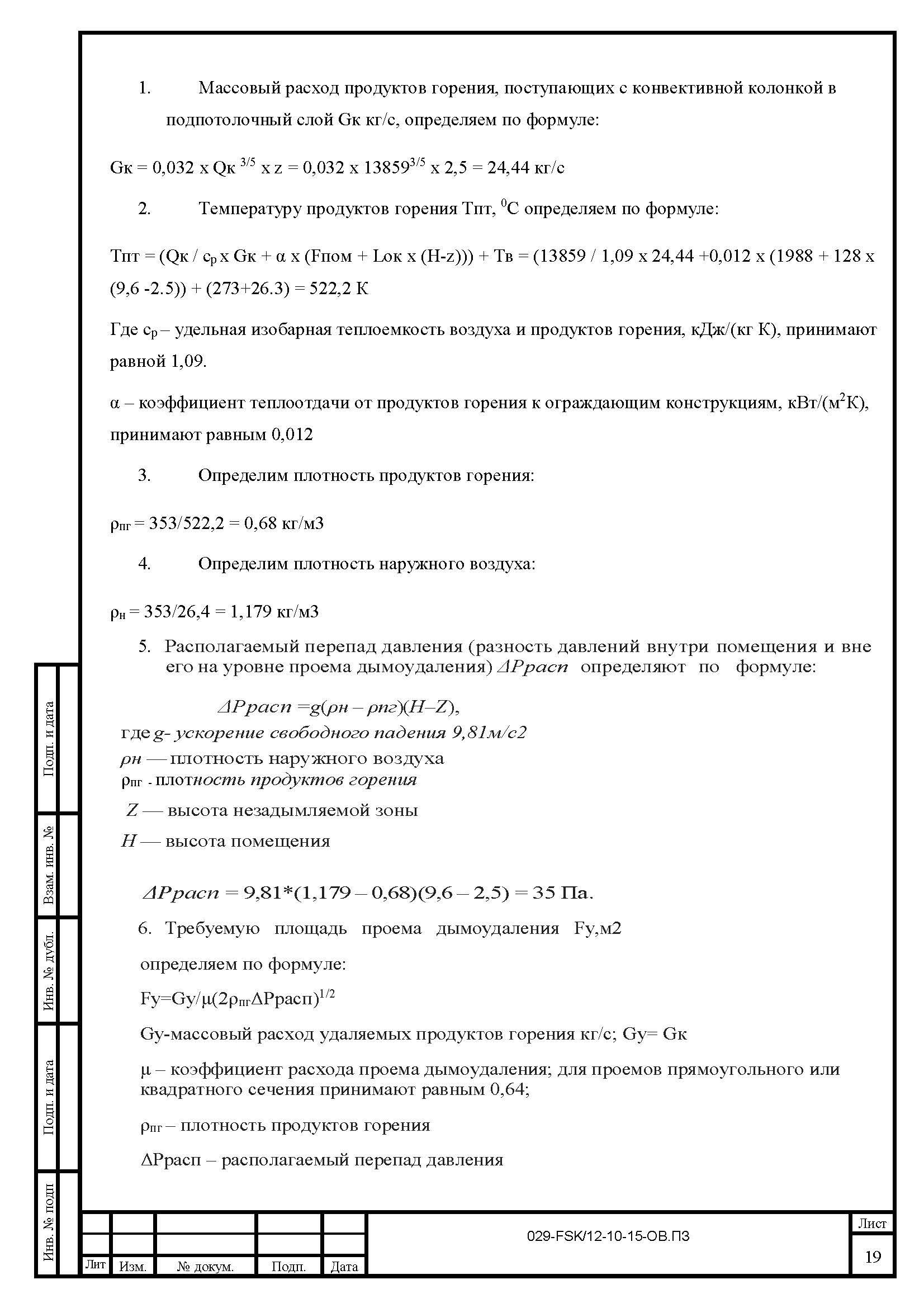 ПСКУниверсалП_Страница_19