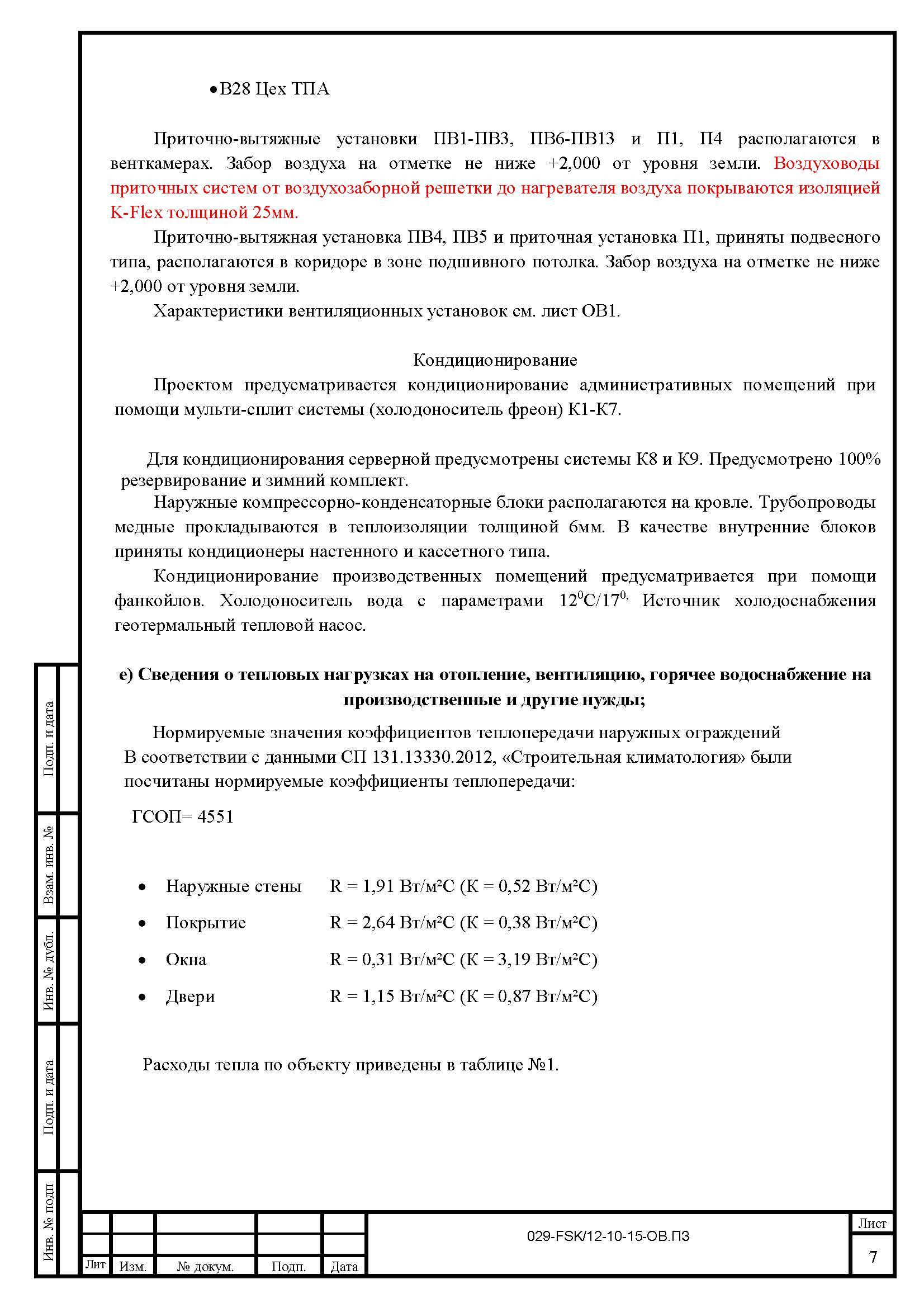 ПСКУниверсалП_Страница_07