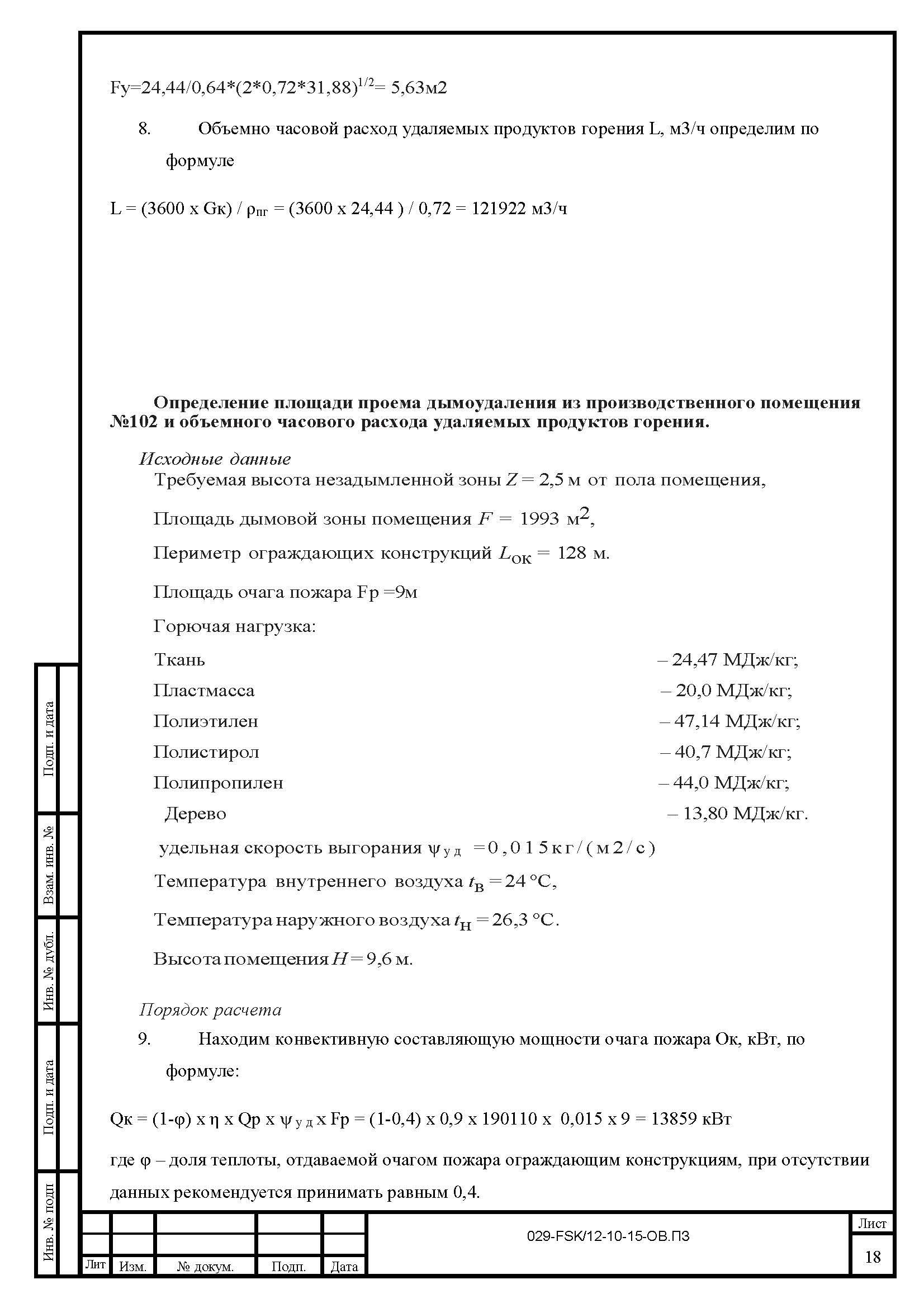 ПСКУниверсалП_Страница_18