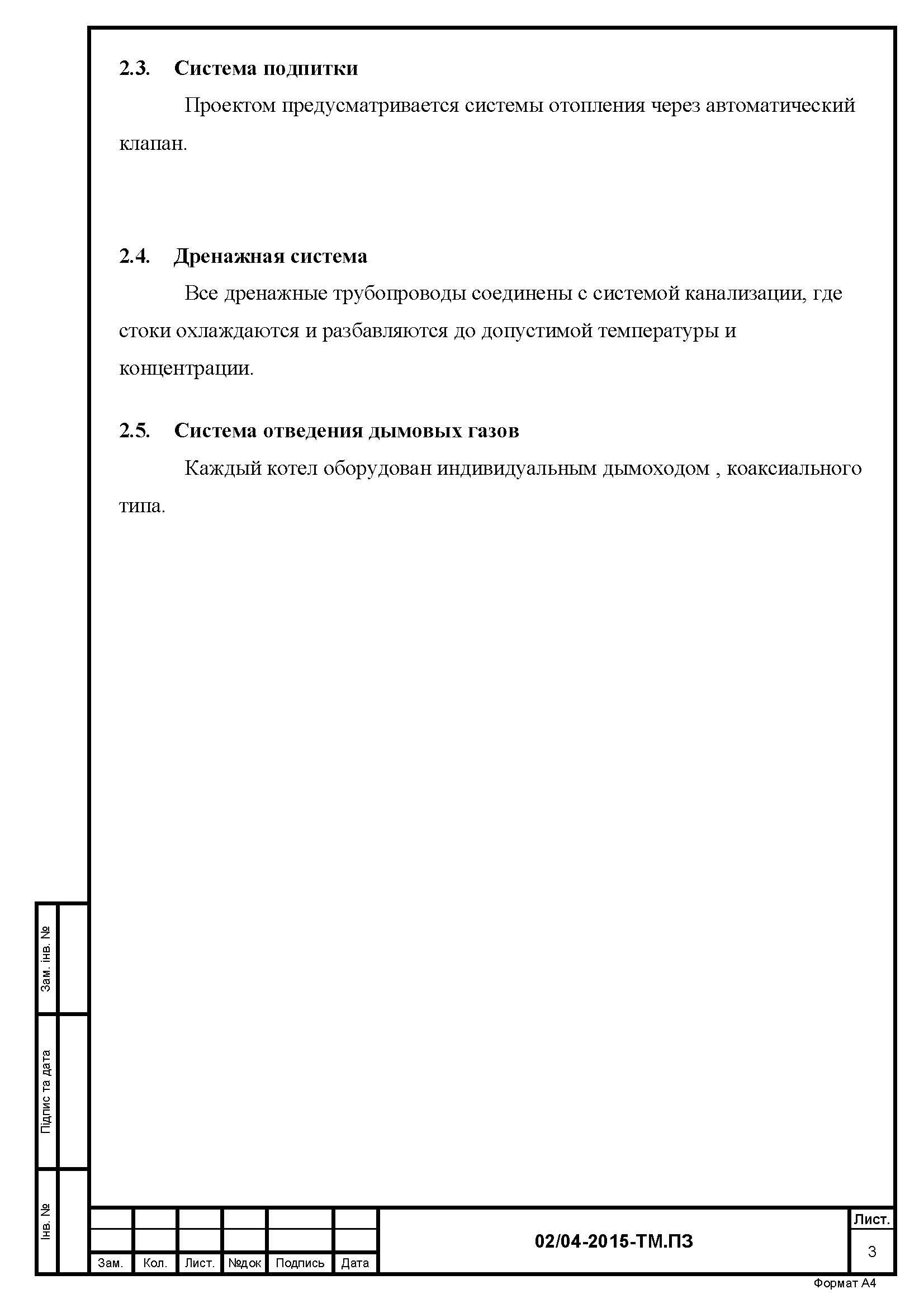 Авдеева-РП_Страница_14