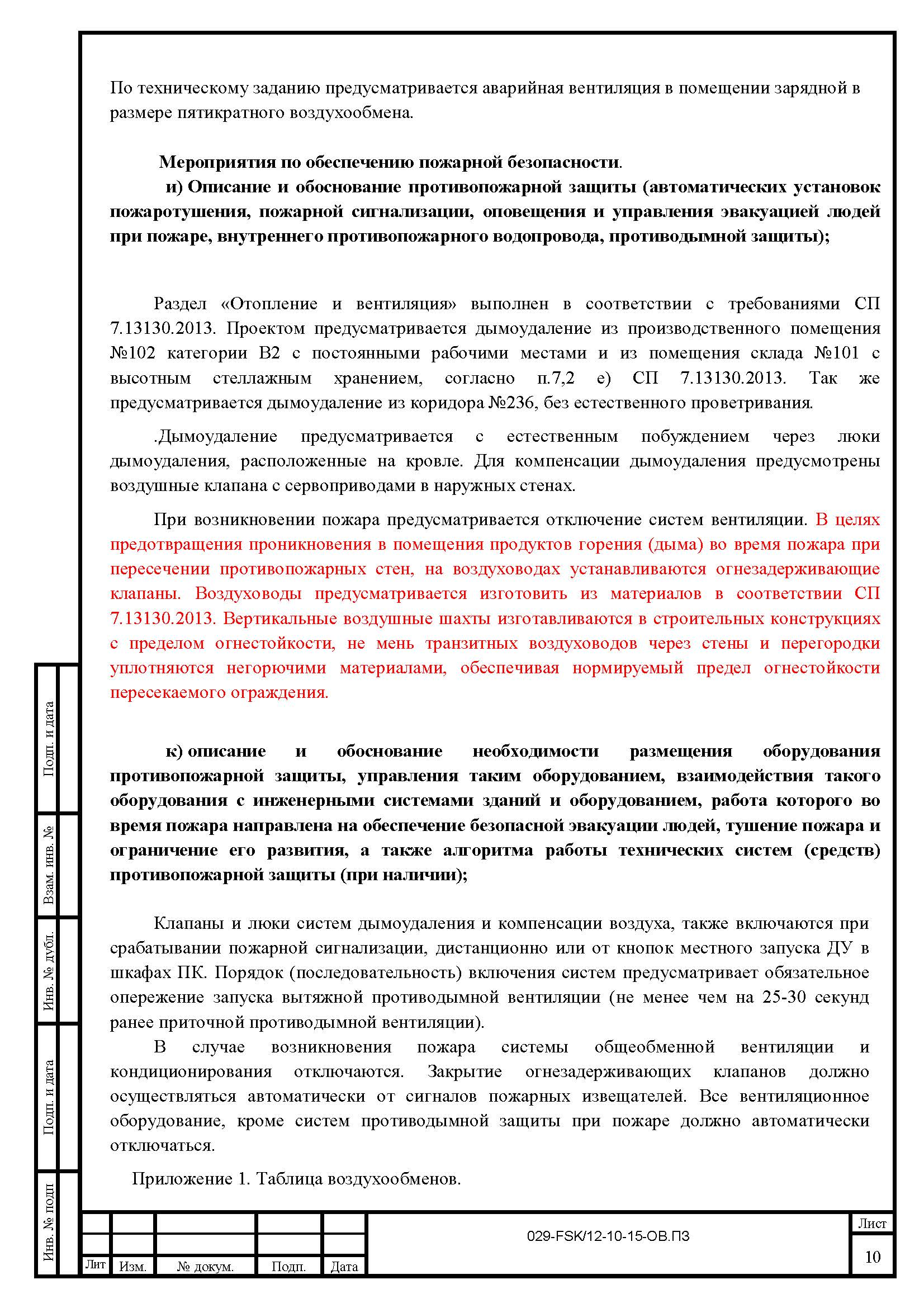 ПСКУниверсалП_Страница_10