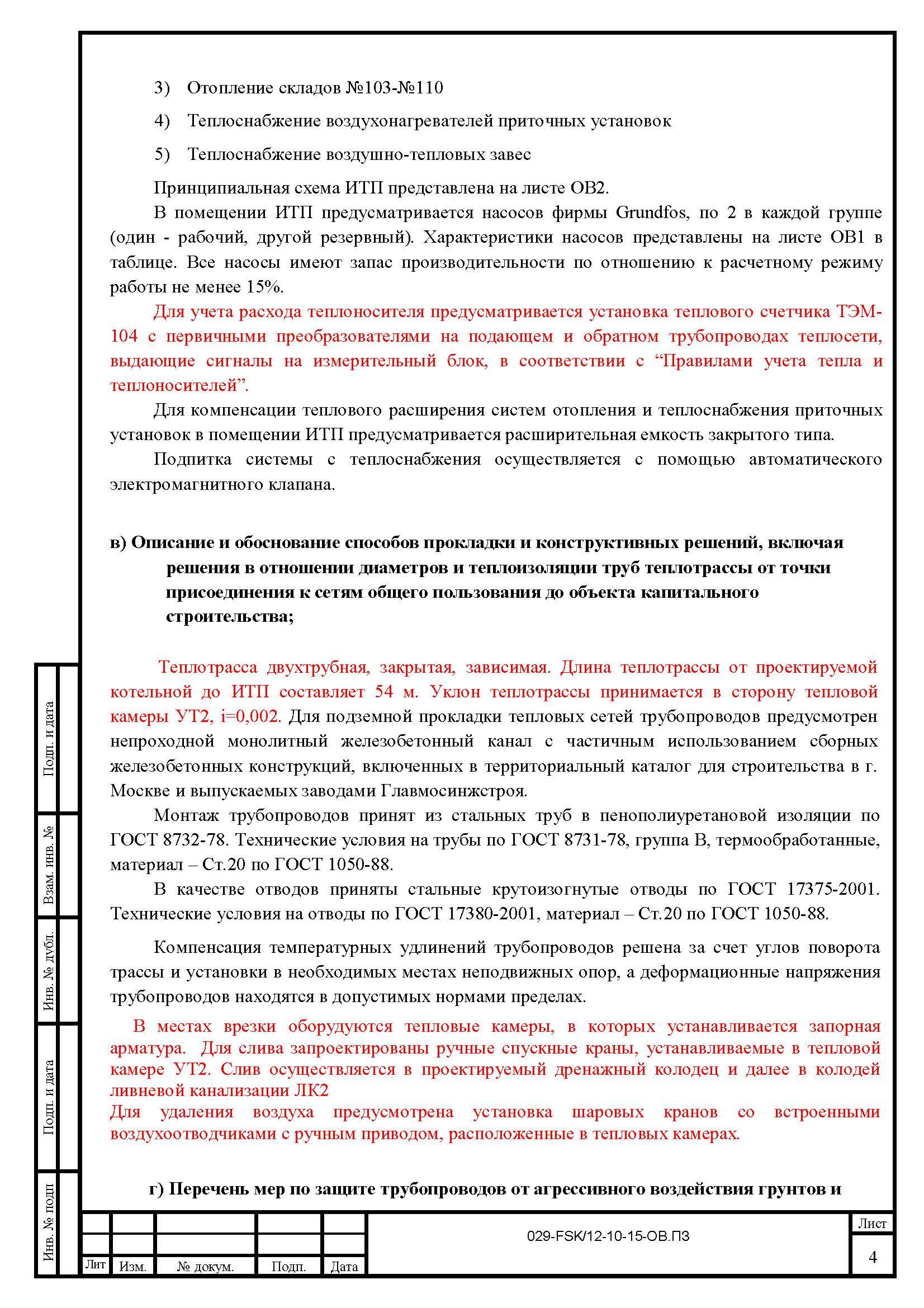 ПСКУниверсалП_Страница_04