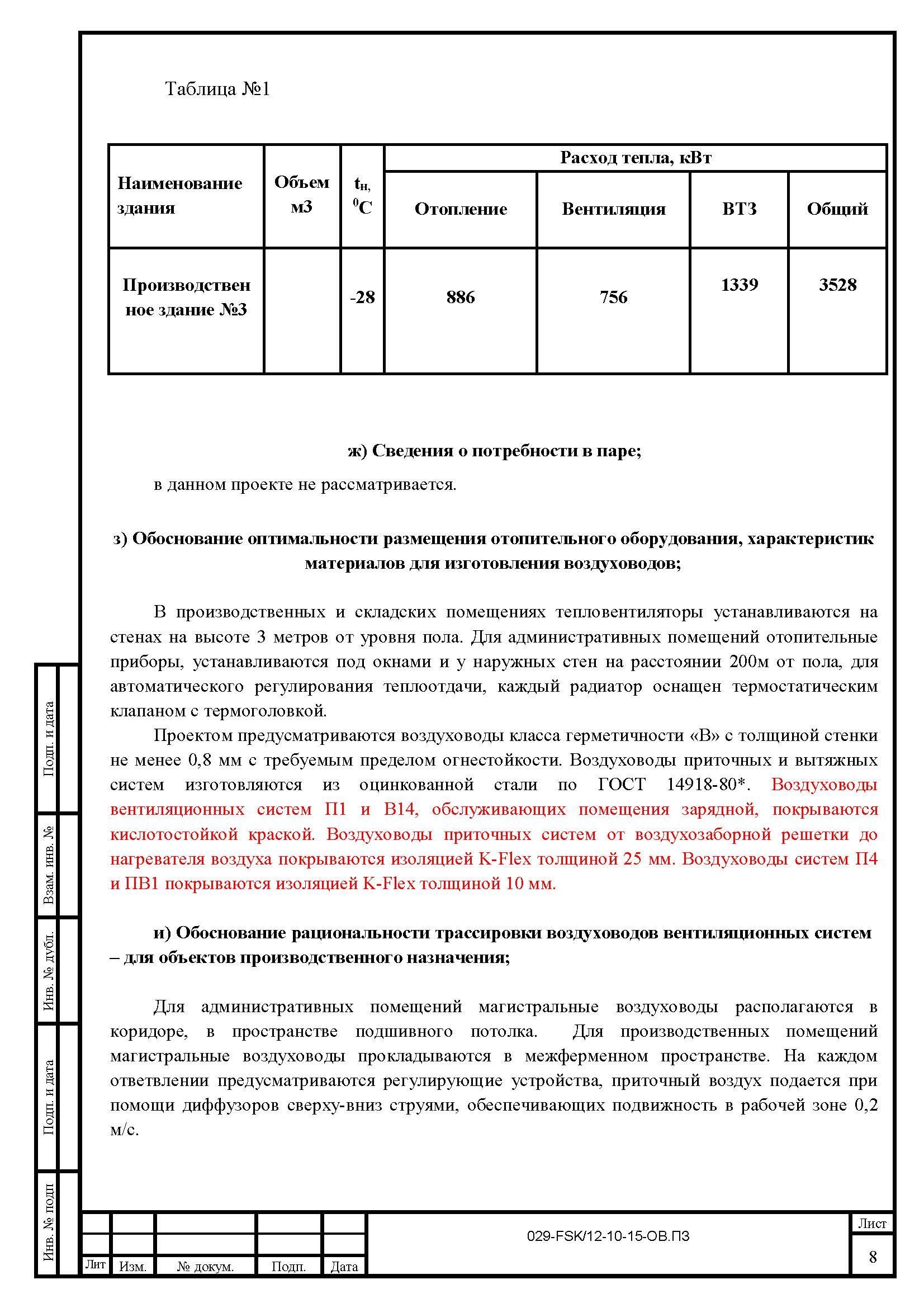ПСКУниверсалП_Страница_08