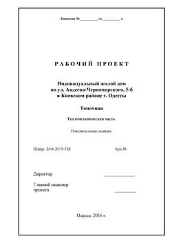 Авдеева-РП_Страница_10