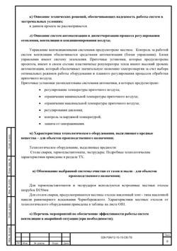 ПСКУниверсалП_Страница_09