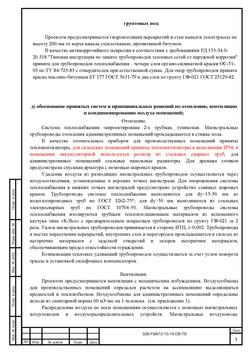 ПСКУниверсалП_Страница_05