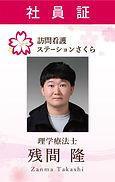 201204 社員証 残間様(HP用).jpg