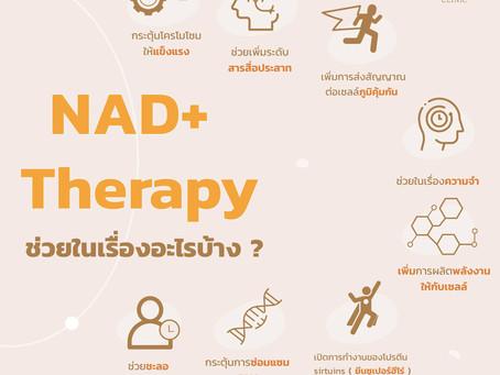 Premium Ai-NAD+ IV Therapy