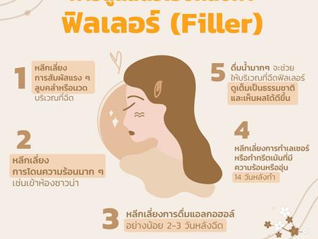 การดูแลหลังฉีด Filler | How to take care of yourself after filler injection