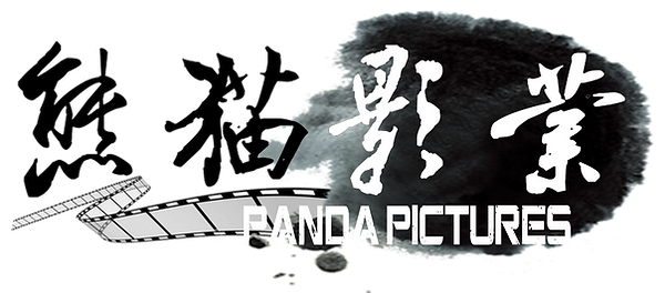 熊猫影业.png