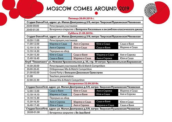 schedule-01.jpg