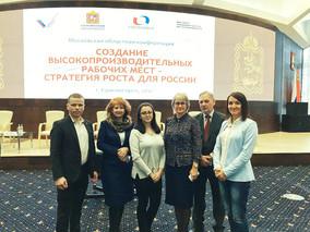 Создание высокопроизводительных рабочих мест  - стратегия роста для России