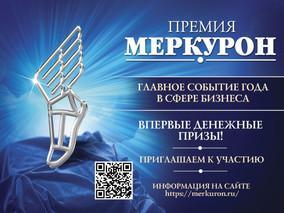 """Стартовал прием заявок на Премию  """"Меркурон"""" 2021"""