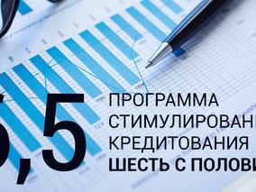 Лимиты по «Программе 6,5» для поддержки кредитования малого и среднего бизнеса увеличены на 50 милли