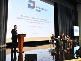 Корпорация МСП презентовала Бизнес-навигатор