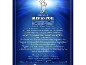 """Премия """"Меркурон"""" 2019. Продолжается прием заявок."""