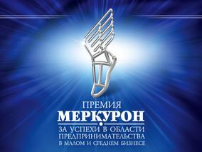 II Ежегодная премия за успехи в малом и среднем предпринимательстве