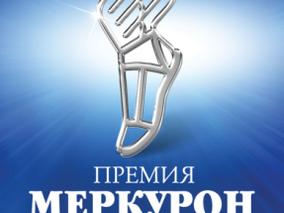 """Продолжается примме заявок на участие в премии """"Меркурон"""" 2020"""