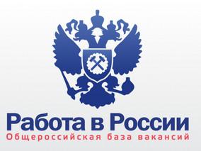 """Регистрация на портале """"Работа в России"""""""