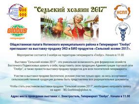 """""""Сельский хозяин 2017""""  выставка продукции фермеров Ногинского района"""