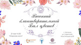 Приглашаем на весенний Благотворительный бал цветов