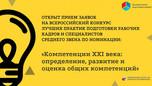 Всероссийский конкурс лучших практик подготовки кадров