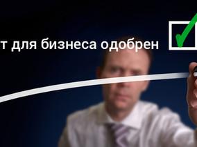 Программа кредитования по льготной ставке для субъектов малого и среднего предпринимательства